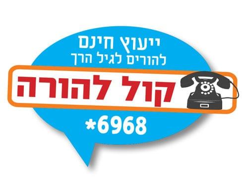לוגו קול להורה - ייעוץ חינם להורים לגיל הרך. טלפון *6969