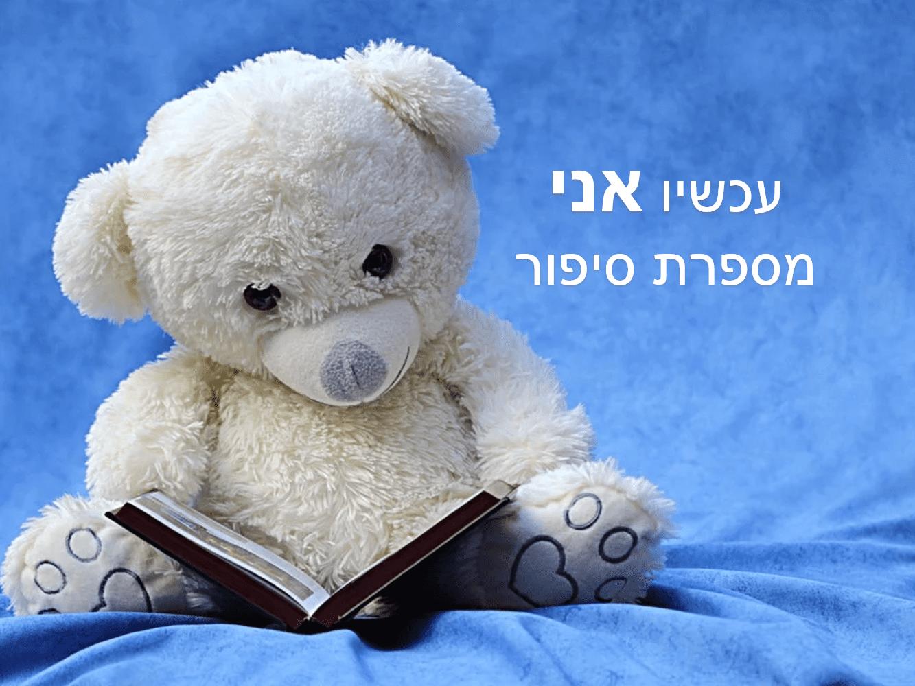 תמונה של ספר ילדים